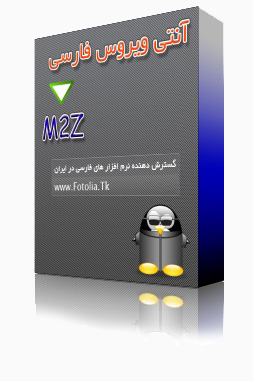 آنتی ویروس فارسی - M2Z - فوتولیا